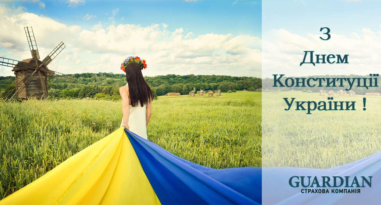 З Днем Конституції України !