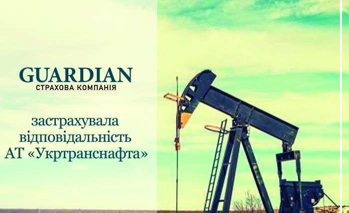 СК «ГАРДІАН» застрахувала відповідальність АТ «Укртранснафта»