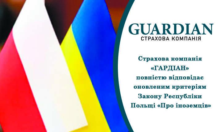 Страхова компанія «ГАРДІАН» повністю відповідає оновленим критеріям Закону Республіки Польщі «Про іноземців»