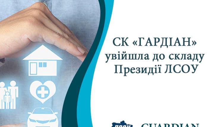 СК «ГАРДІАН» увійшла до складу Президії ЛСОУ