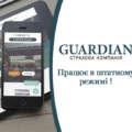 Страховая компания «Гардиан» работает в штатном режиме
