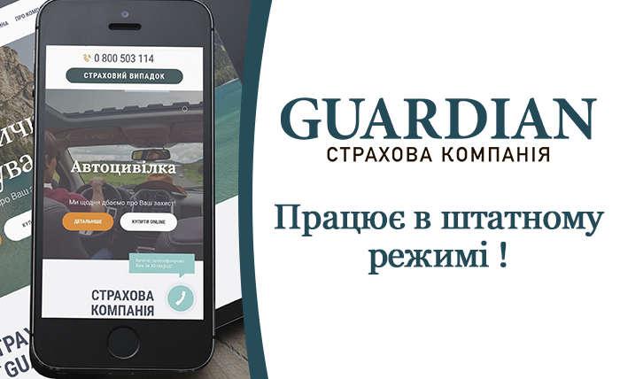 Страхова компанія «ГАРДІАН» працює в штатному режимі