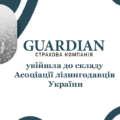 СК «GUARDIAN» вошла в состав Ассоциации лизингодателей Украины