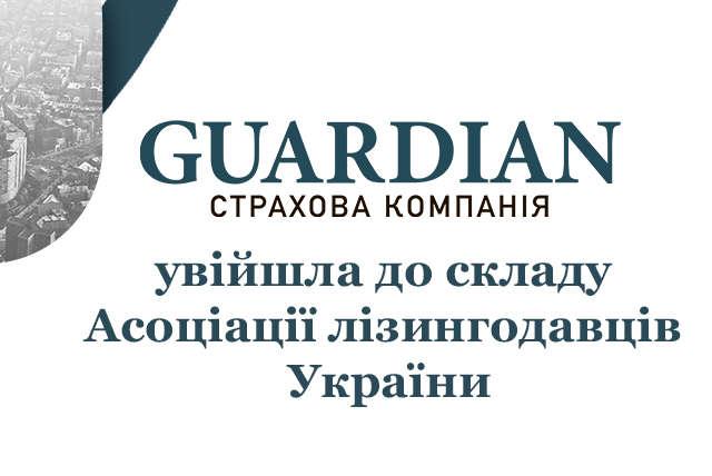 СК «GUARDIAN» увійшла до складу Асоціації лізингодавців України