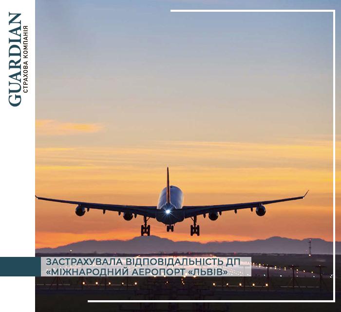СК «GUARDIAN» застрахувала відповідальність ДП «Міжнародний аеропорт «Львів»