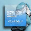 СК «GUARDIAN» поддержала зональное первенство Украины по боксу