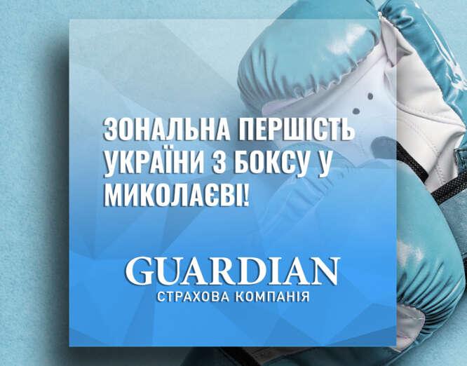 СК «GUARDIAN» підтримала зональну першість України з боксу