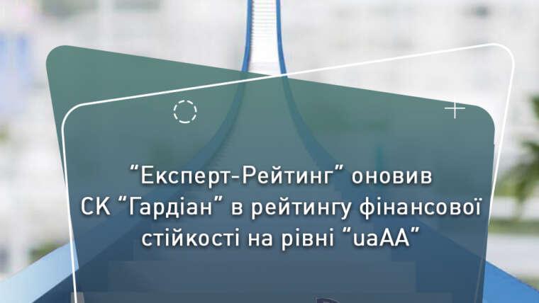 """""""Експерт-Рейтинг"""" оновив СК """"Гардіан"""" рейтинг фінансової стійкості на рівні """"uaAА"""""""