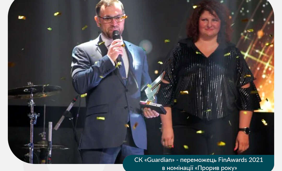 СК «Guardian» — победитель FinAwards 2021 в номинации «Прорыв года»