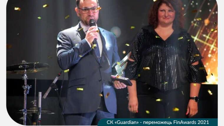 СК «Guardian» – переможець FinAwards 2021 в номінації «Прорив року»