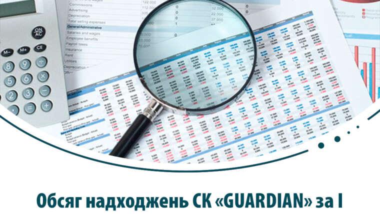 Обсяг надходжень СК «GUARDIAN» за І квартал склав майже 152 млн. грн.