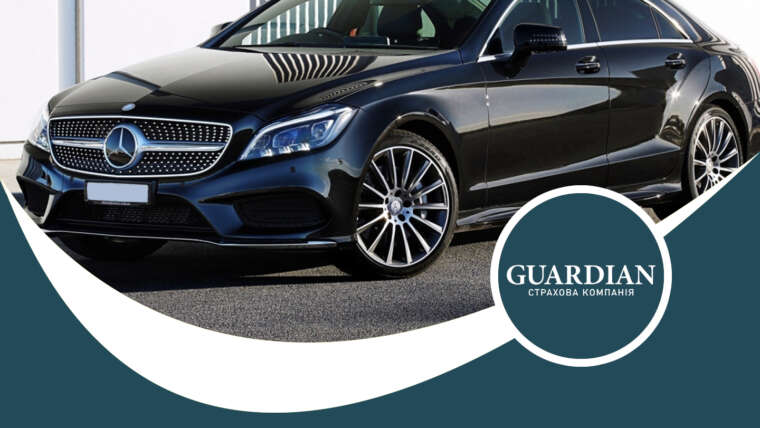 СК «GUARDIAN» виплатила  власнику Mercedes-Benz 419,4 тис грн.