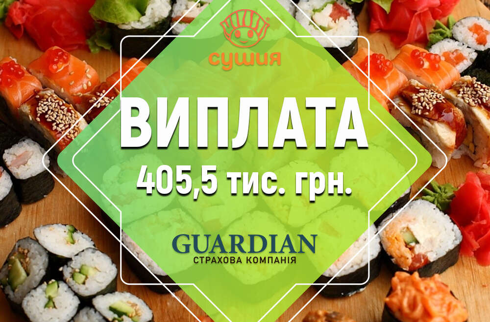 СК «GUARDIAN» виплатила ТОВ «СУШИЯ» 405,5 тис грн.