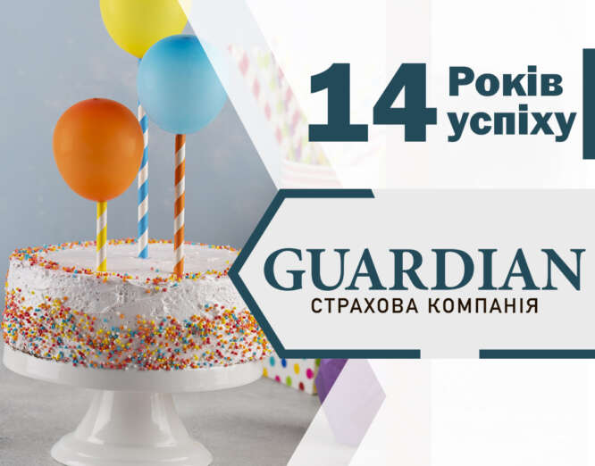 З Днем народження – Guardian!