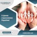 Страховая компания «Guardian» поздравляет с Днем страховщика
